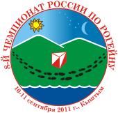8-й Чемпионат России по рогейну 2011